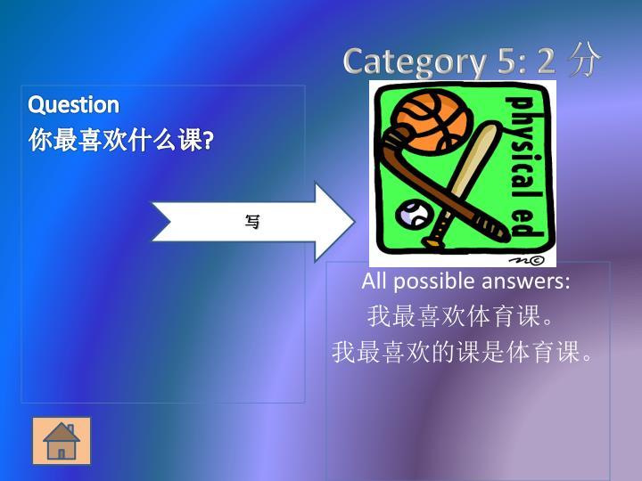 Category 5: 2