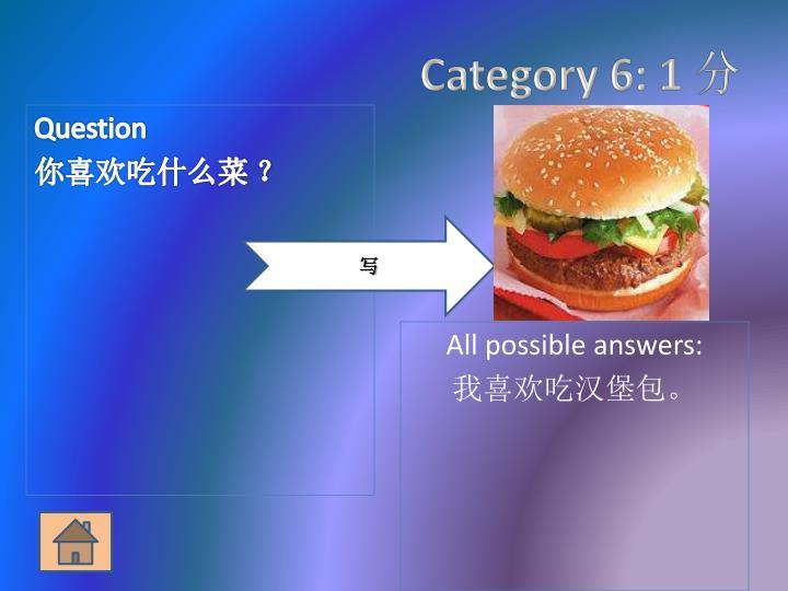 Category 6: 1