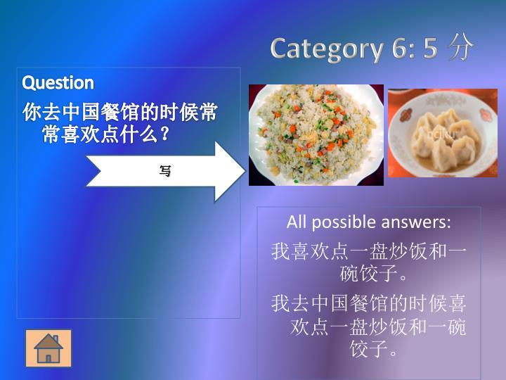 Category 6: 5
