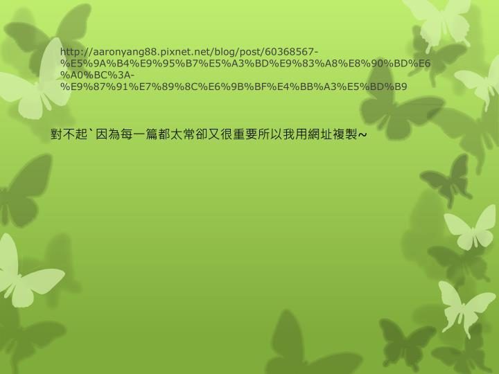 http://aaronyang88.pixnet.net/blog/post/60368567-%E5%9A%B4%E9%95%B7%E5%A3%BD%E9%83%A8%E8%90%BD%E6%A0%BC%3A-%