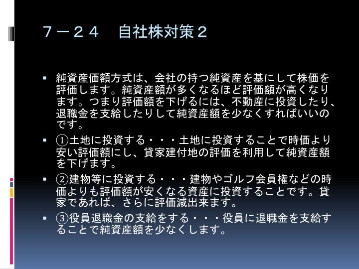7-24 自社株対策2