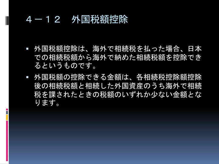 4-12 外国税額控除
