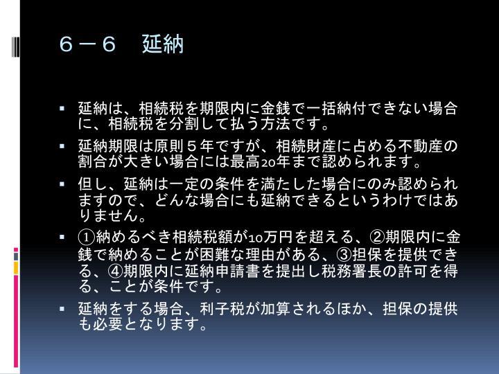 6-6 延納