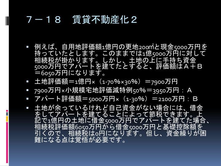 7-18 賃貸不動産化2