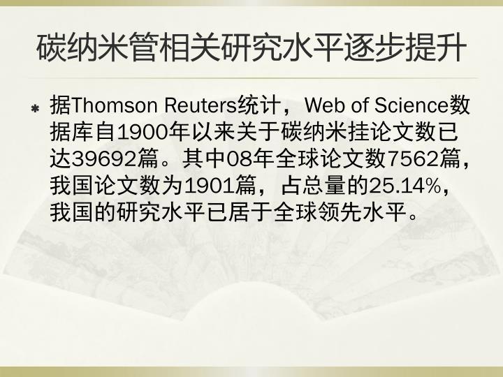 碳纳米管相关研究水平逐步提升