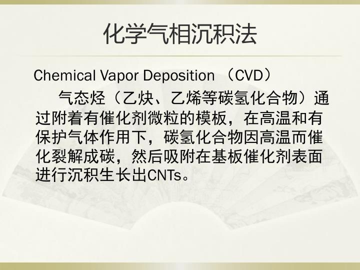 化学气相沉积