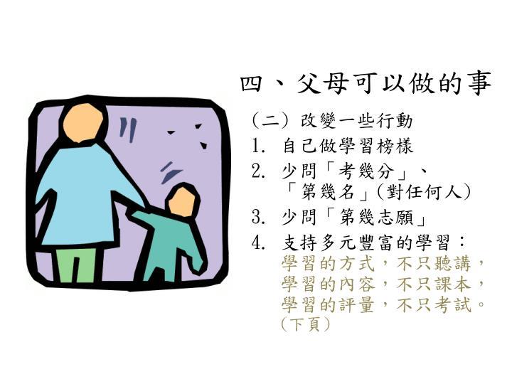 四、父母可以做的事