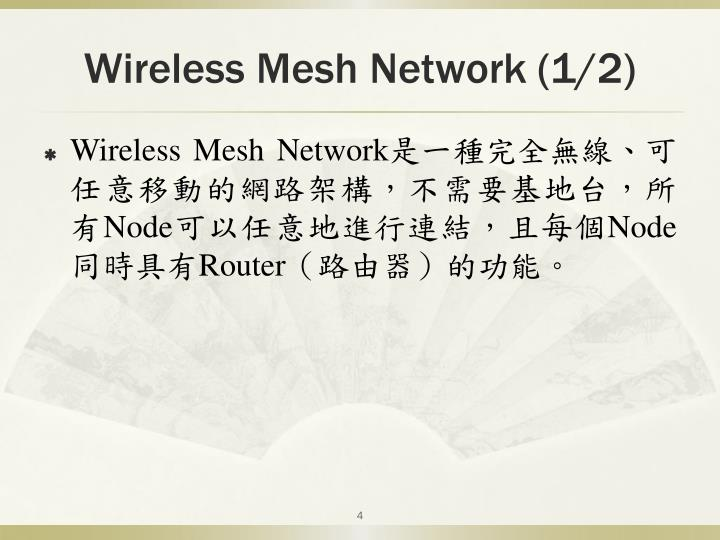 Wireless Mesh