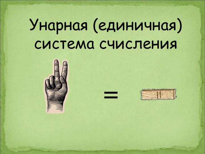Унарная (единичная) система счисления
