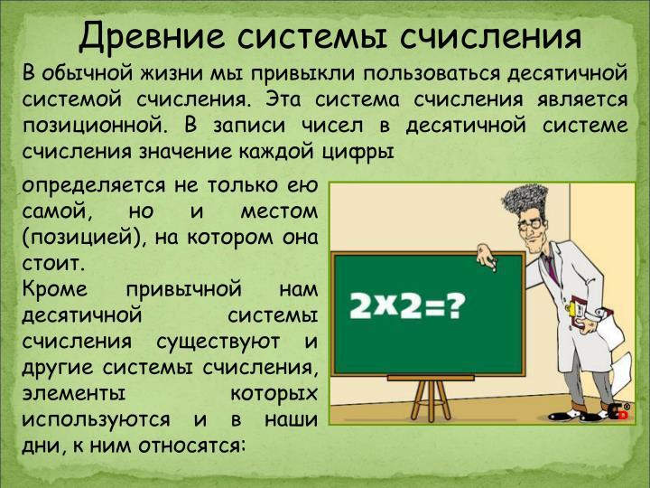 Древние системы счисления