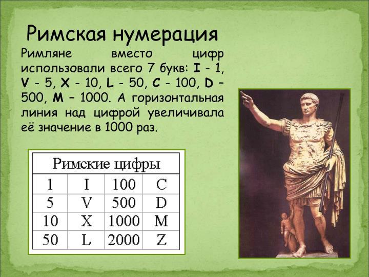 Римская нумерация