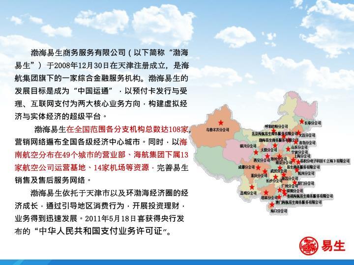 """渤海易生商务服务有限公司(以下简称""""渤海易生"""")于"""