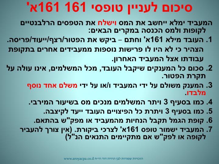 סיכום לעניין טופסי 161