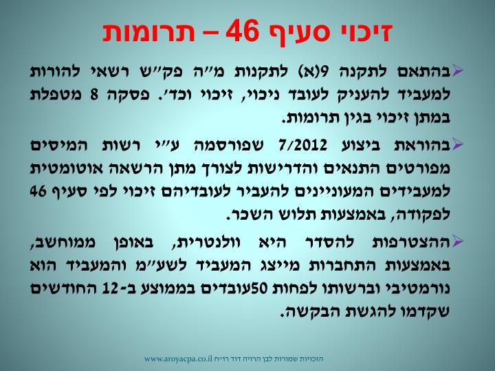 זיכוי סעיף 46 – תרומות