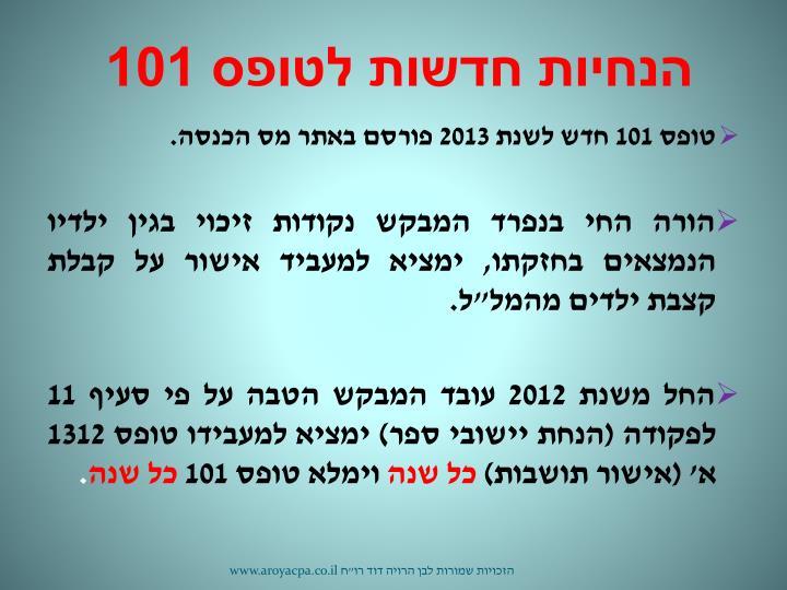 הנחיות חדשות לטופס 101