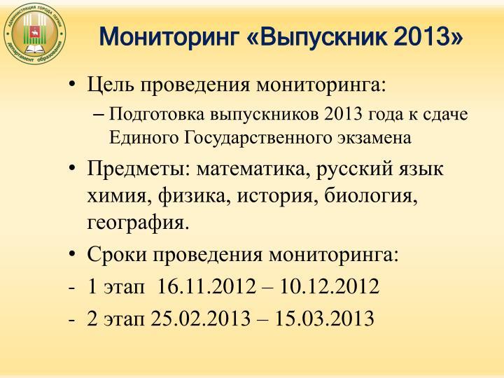 Мониторинг «Выпускник 2013»