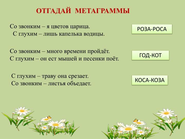 ОТГАДАЙ  МЕТАГРАММЫ