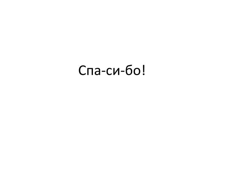 Спа-си-бо