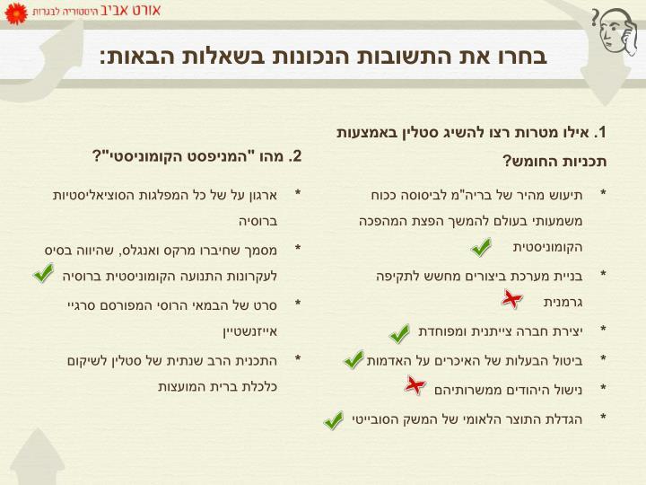 בחרו את התשובות הנכונות בשאלות הבאות: