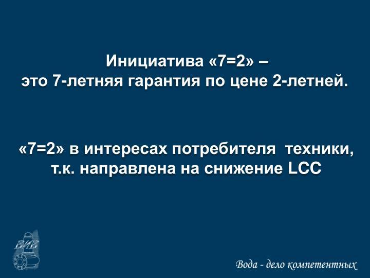 Инициатива «7=2»