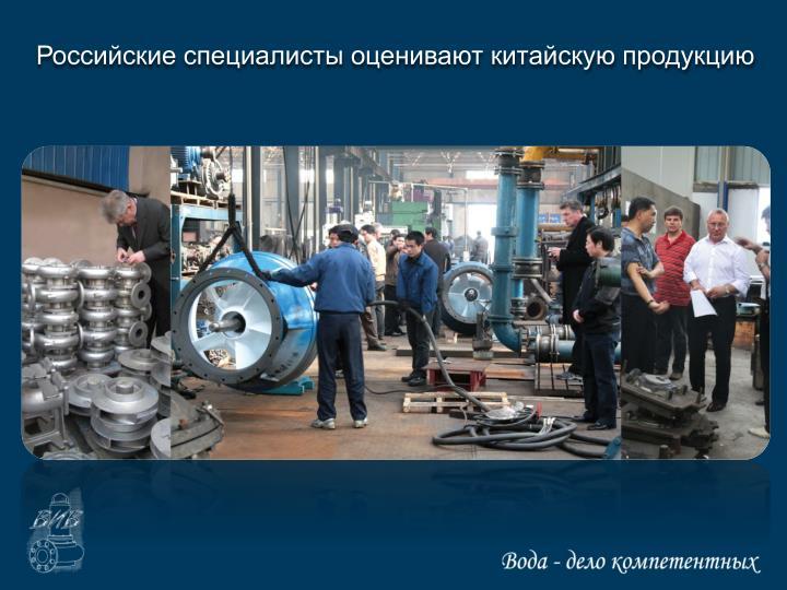 Российские специалисты оценивают китайскую продукцию