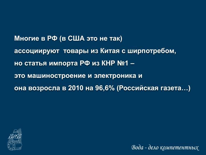 Многие в РФ (в США это не так)