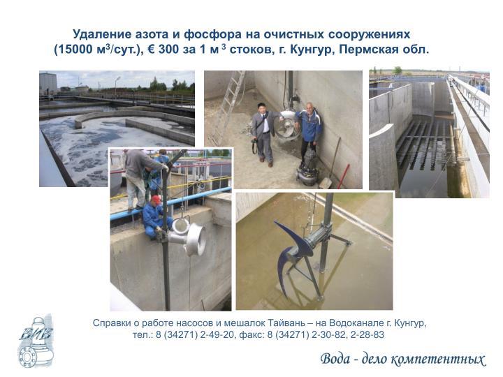 Удаление азота и фосфора на очистных сооружениях