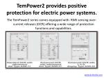 tempower2 provides positive protection for electric power systems