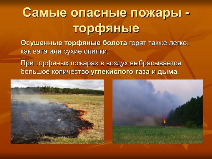 Самые опасные пожары - торфяные