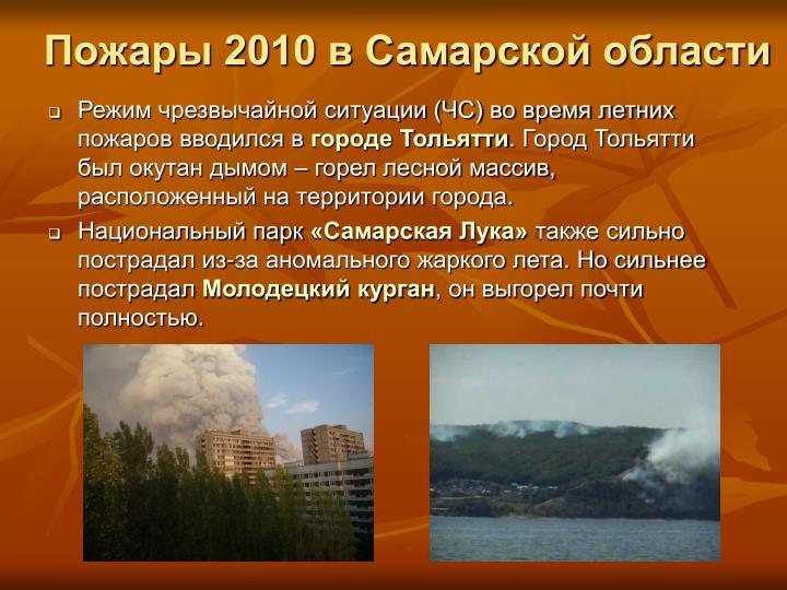 Пожары 2010 в Самарской области