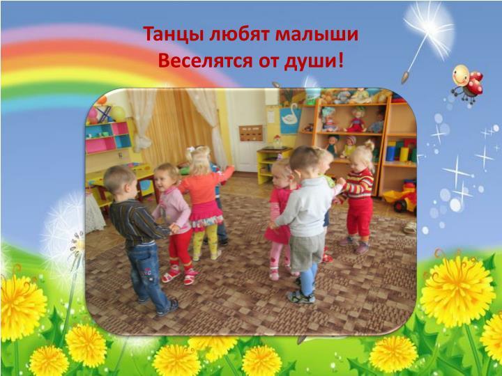 Танцы любят малыши