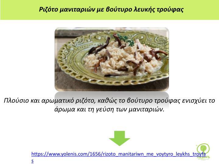 Ριζότο μανιταριών με βούτυρο λευκής τρούφας