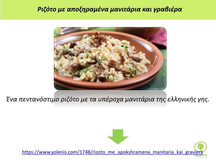 Ριζότο με αποξηραμένα μανιτάρια και γραβιέρα