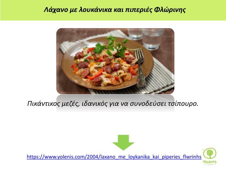 Λάχανο με λουκάνικα και πιπεριές Φλώρινης