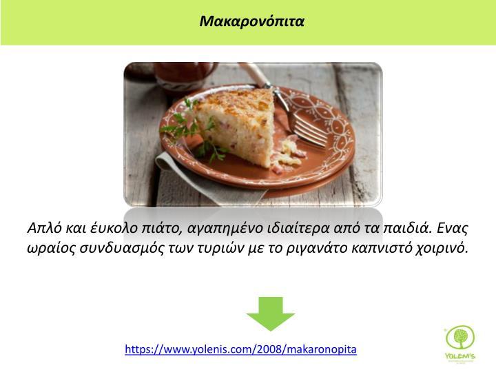 Μακαρονόπιτα