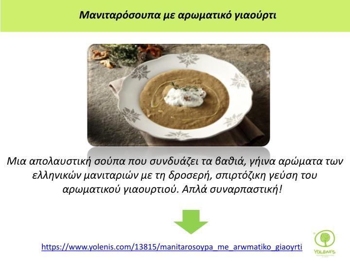 Μανιταρόσουπα με αρωματικό γιαούρτι