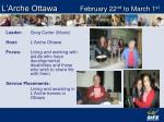 l arche ottawa february 22 nd to march 1 st