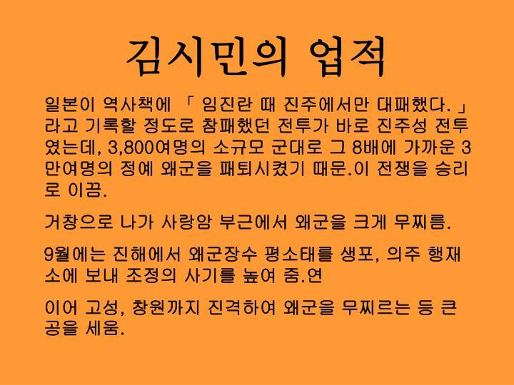 김시민의 업적