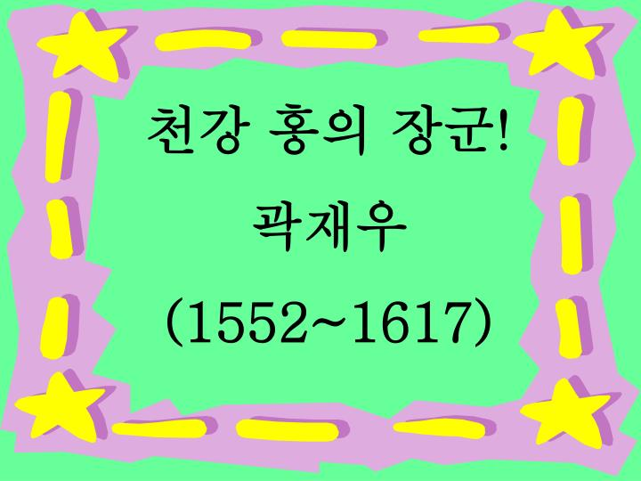 천강 홍의 장군