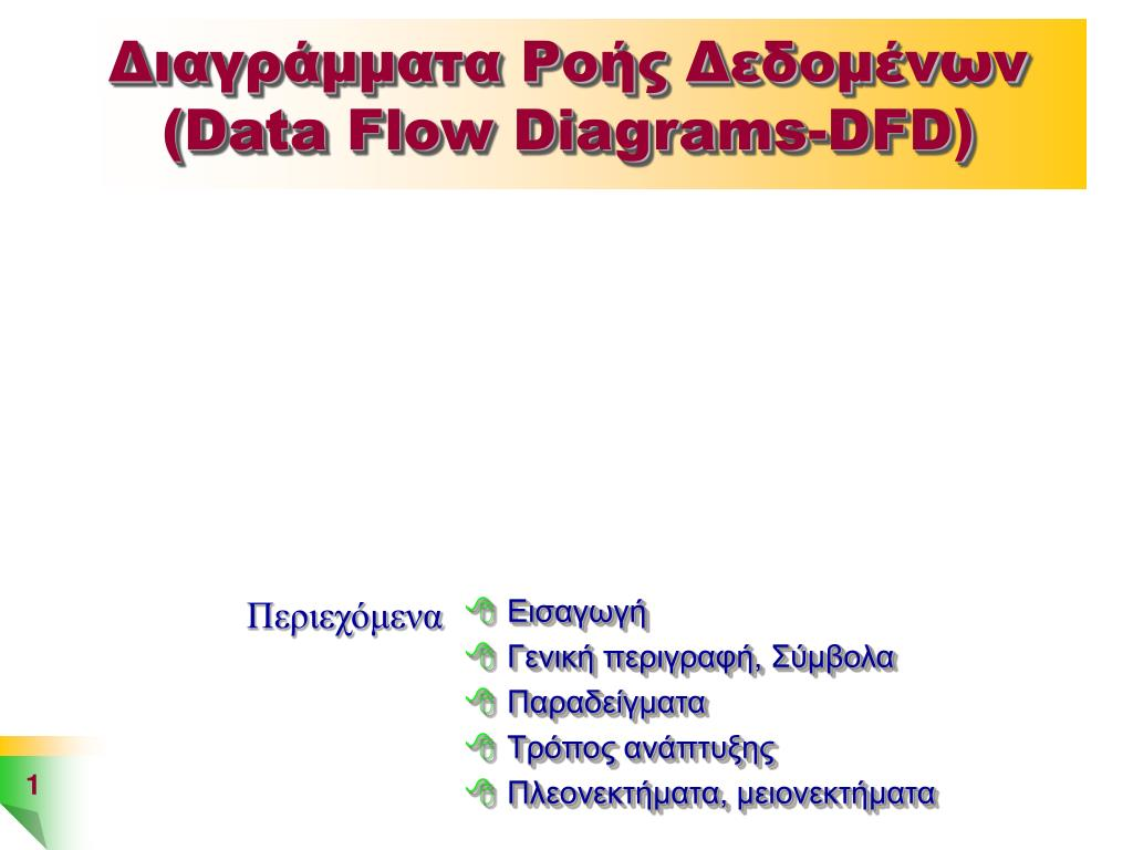 PPT - Διαγράμματα Ροής Δεδομένων (Data Flow Diagrams-DFD ...