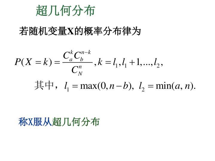 超几何分布