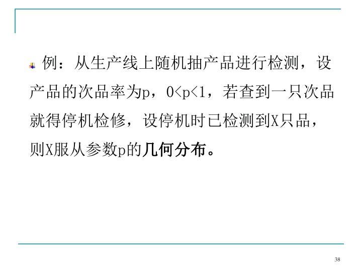 例:从生产线上随机抽产品进行检测,设产品的次品率为