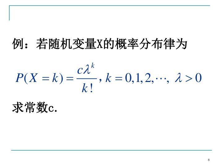 例:若随机变量
