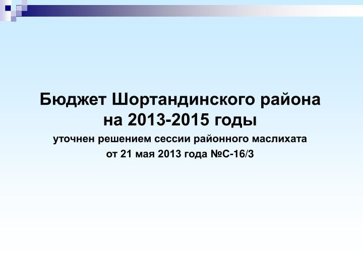 Бюджет Шортандинского района на 2013-2015 годы