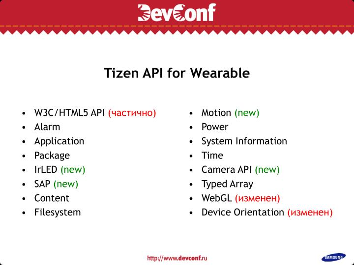 Tizen API for Wearable