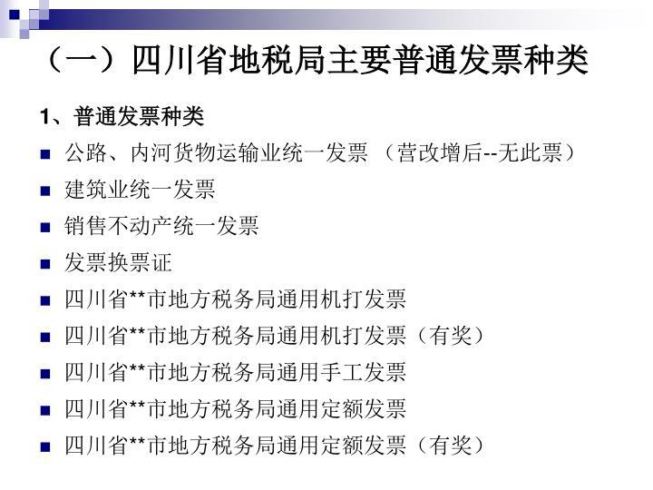 (一)四川省地税局主要普通发票种类
