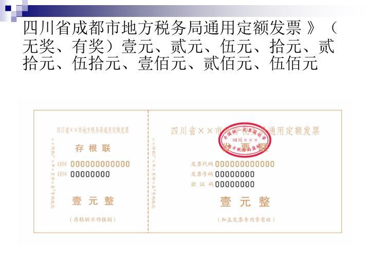四川省成都市地方税务局通用定额发票
