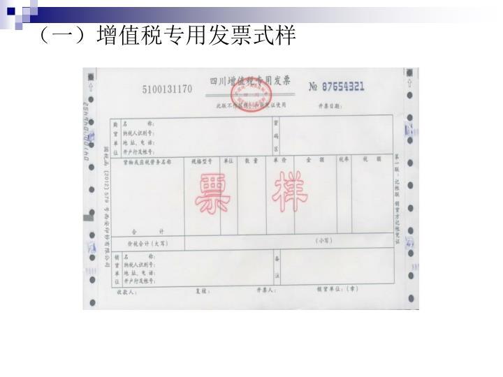 (一)增值税专用发票式样