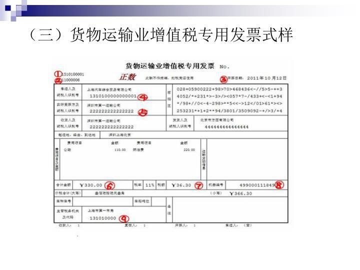 (三)货物运输业增值税专用发票式样