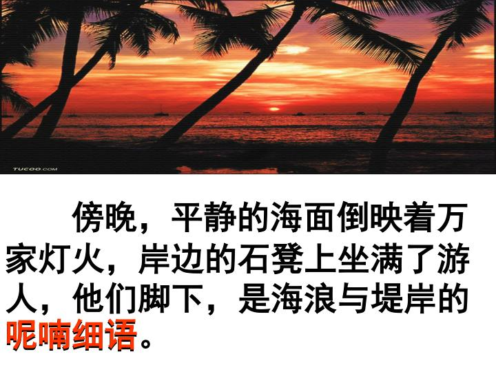 傍晚,平静的海面倒映着万家灯火,岸边的石凳上坐满了游人,他们脚下,是海浪与堤岸的呢喃细语。